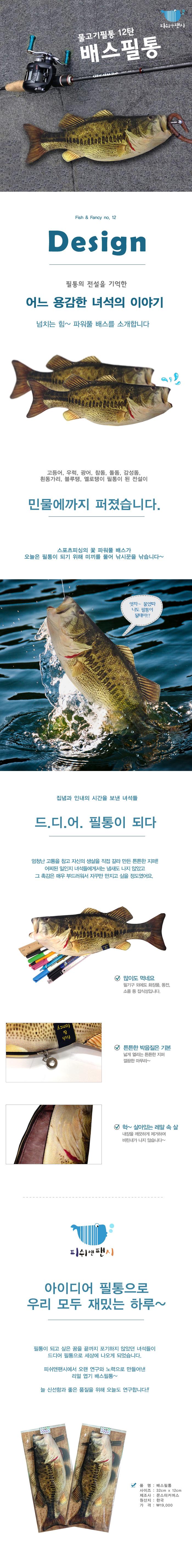 생선필통 배스필통 - 피쉬앤팬시, 15,900원, 패브릭필통, 심플