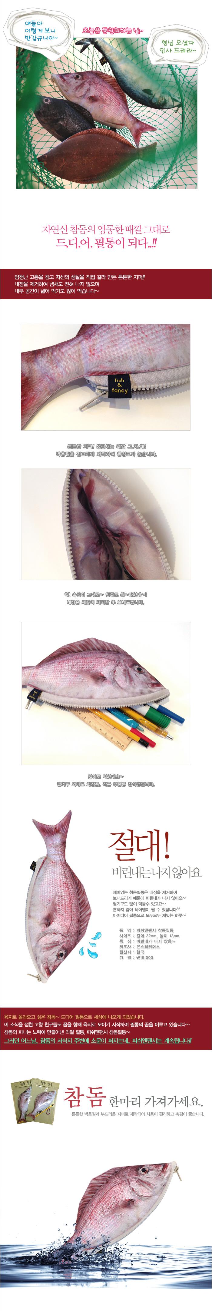 생선필통 참돔필통 - 피쉬앤팬시, 15,900원, 패브릭필통, 심플
