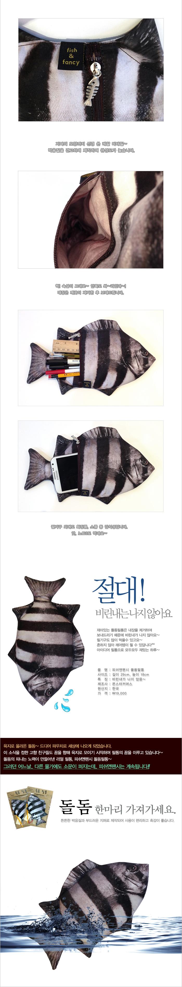 생선필통 돌돔필통 - 피쉬앤팬시, 15,900원, 패브릭필통, 심플