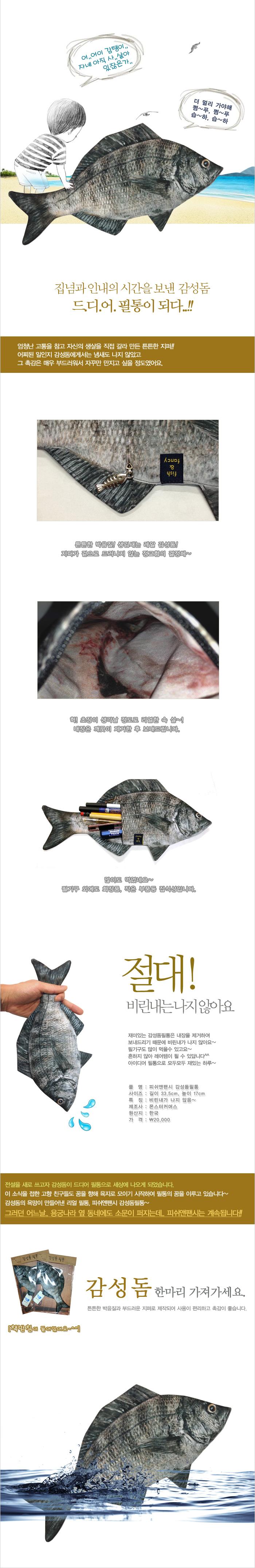 생선필통 감성돔필통 - 피쉬앤팬시, 16,500원, 패브릭필통, 심플