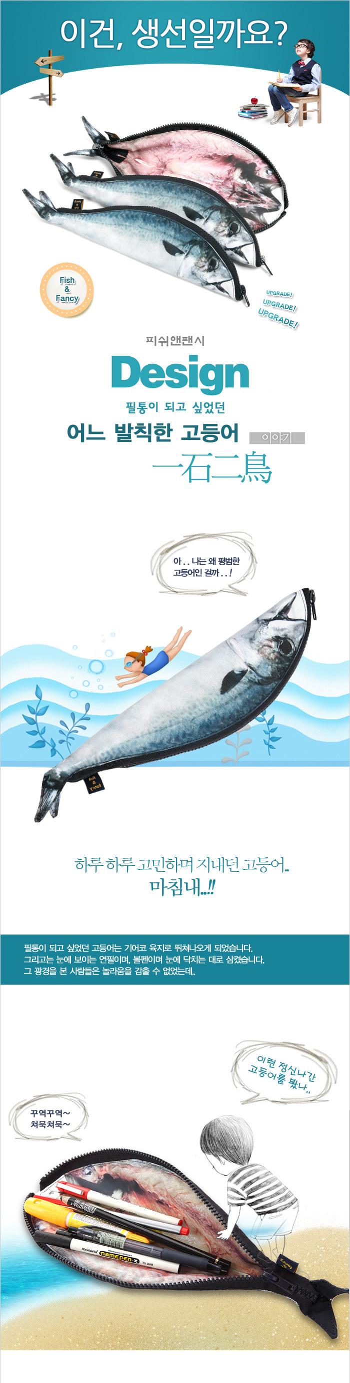 생선필통 고등어필통 - 피쉬앤팬시, 13,900원, 패브릭필통, 심플