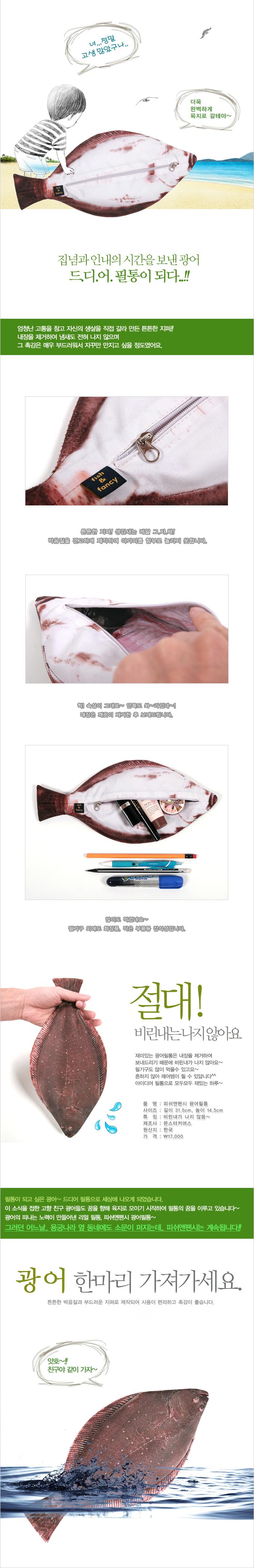 생선필통 광어필통 - 피쉬앤팬시, 14,900원, 패브릭필통, 심플