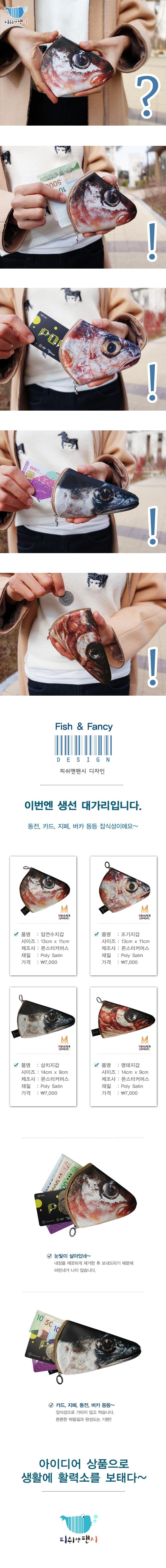 물고기 동전 지갑 - 피쉬앤팬시, 5,900원, 동전/카드지갑, 동전지갑