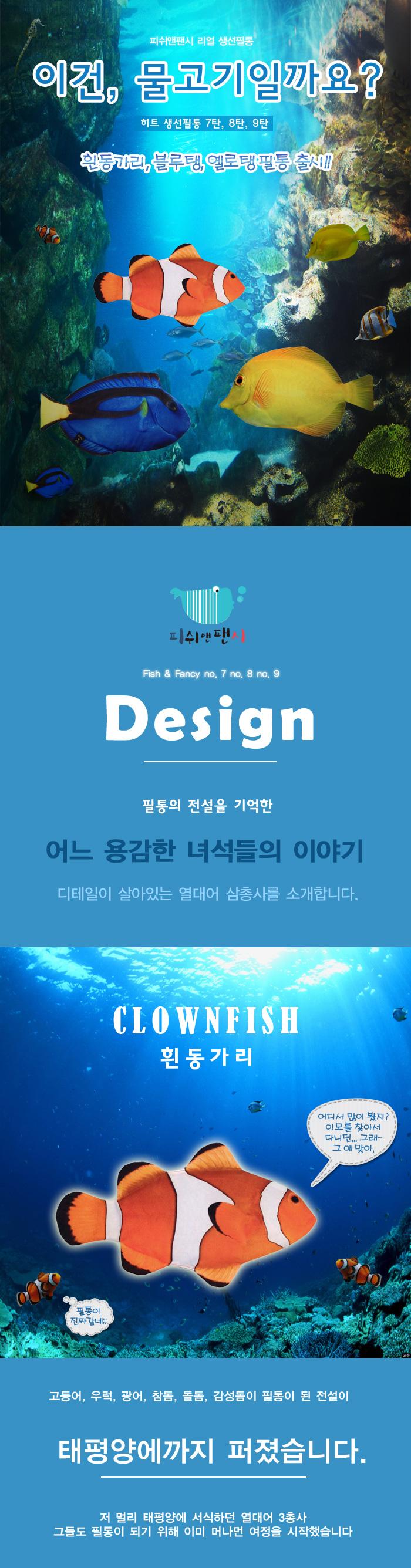 생선필통 흰동가리필통 - 피쉬앤팬시, 15,900원, 패브릭필통, 심플