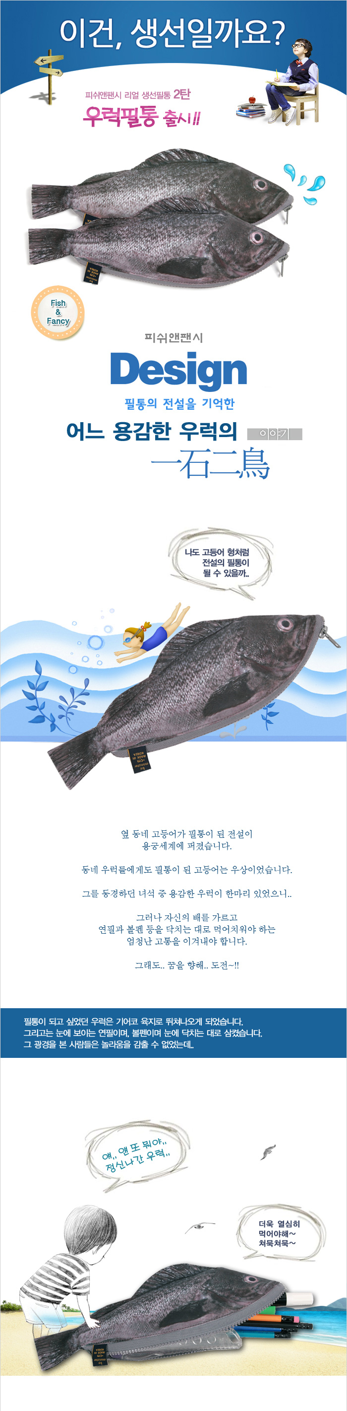 생선필통 우럭필통 - 피쉬앤팬시, 14,900원, 패브릭필통, 심플