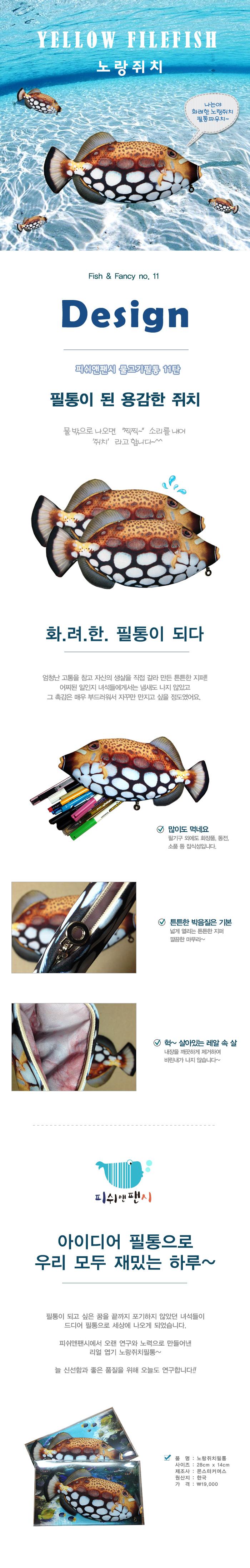 생선필통 노랑쥐치필통 - 피쉬앤팬시, 15,900원, 패브릭필통, 심플