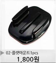 02-플랫마운트1pcs