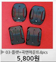 03-플랫+곡면마운트4pcs