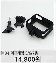 04-더프레임+삼각대용+노브+렌즈border=0