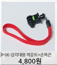 06-삼각대용마운트+손목끈