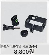 07-더프레임+삼각대용+노브세트