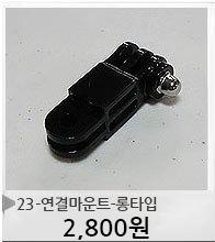23-고프로마운트젠더-별모양