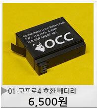 01-고프로호환배터리