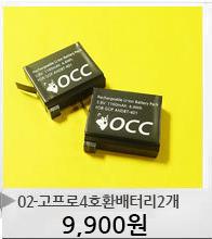 02-고프로호환배터리2개