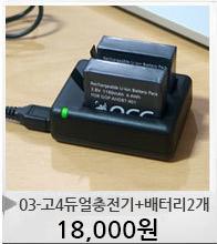03-듀얼배터리충전기+배터리2개-호환품