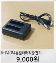 04-듀얼배터리충전기-호환품