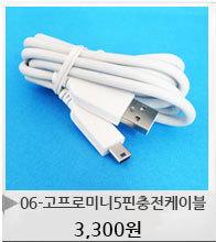 06-듀얼배터리충전기고급형-호환품