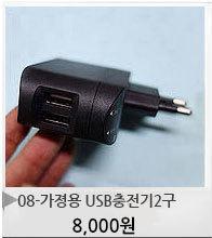 08-애니클리어USB충전기