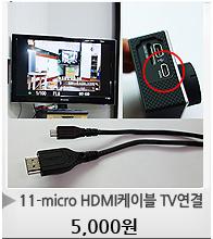 11-HDMI