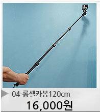 04-알미늄볼헤드셀카봉95