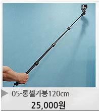 05-롱셀카봉120