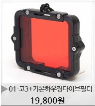 01-고3+기본하우징다이브필터
