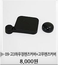 09-고프로3기본렌즈&하우징렌즈커버