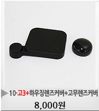 10-고3플러스기본렌즈&하우징렌즈커버