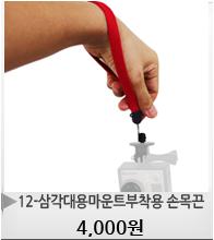 12-삼각대용마운트부착용