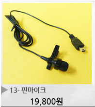 13.핀마이크-호환품