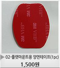 02-플랫마운트용양면테이프(1pc)