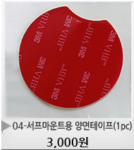 04-서프마운트용양면테이프(1pc)