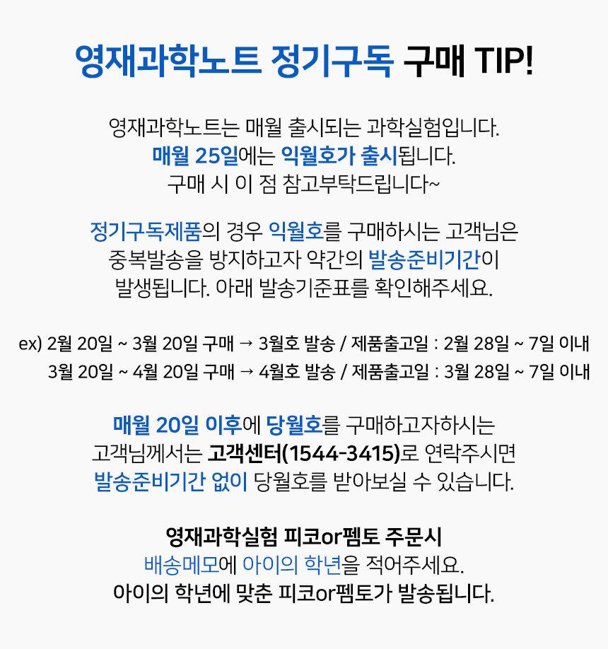 tip_year.jpg