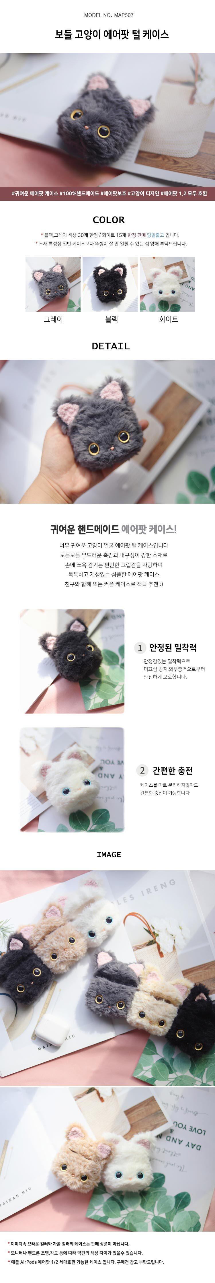에어팟케이스/1/2세대 나만의 고양이 반려동물 캐릭터 핸드메이드 털케이스 한정판매 - 뮤고스, 30,800원, 이어폰, 블루투스 이어폰
