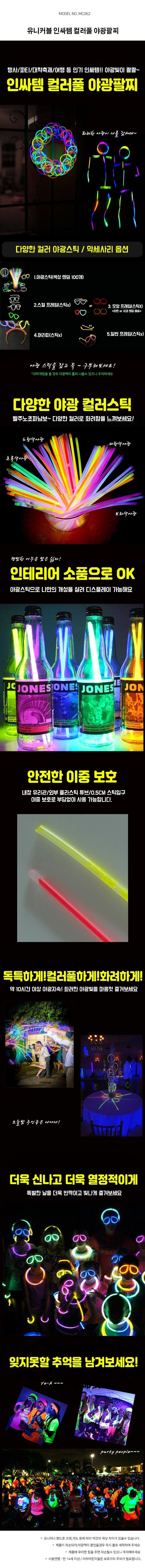 인싸템 LED 야광팔찌 100개 클럽 네온 스틱 야광봉 형광 용품 콘서트 파티쇼 실리콘 - 뮤고스, 6,900원, 파티용품, 보조용품