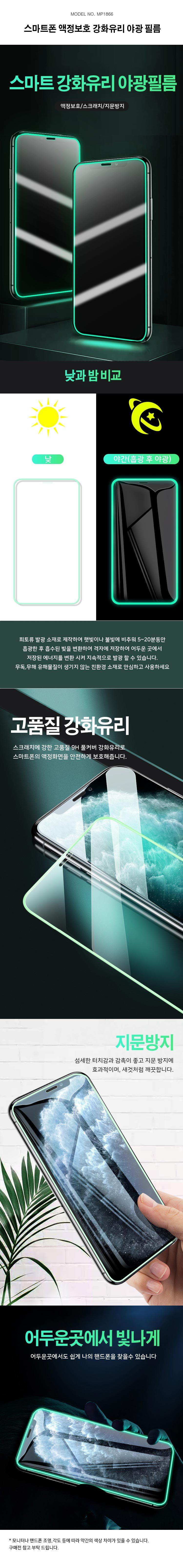 아이폰 액정보호필름 11pro max/프로 맥스 x xs xr se2 7 8플러스 휴대폰 야광 지문방지 강화유리 필름6,500원-뮤고스디지털, 애플, 필름, 아이폰 11 Pro MAX바보사랑아이폰 액정보호필름 11pro max/프로 맥스 x xs xr se2 7 8플러스 휴대폰 야광 지문방지 강화유리 필름6,500원-뮤고스디지털, 애플, 필름, 아이폰 11 Pro MAX바보사랑