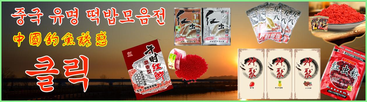 중국떡밥.jpg
