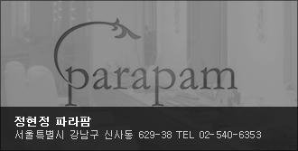 정현정 파라팜