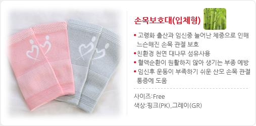 맘스데이 손목보호대(입체형)