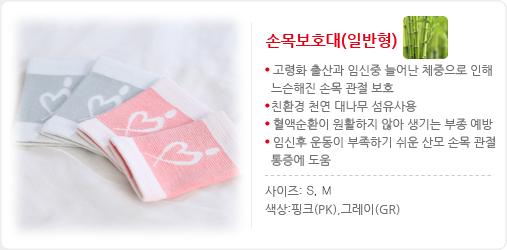 맘스데이 손목보호대(일반형)