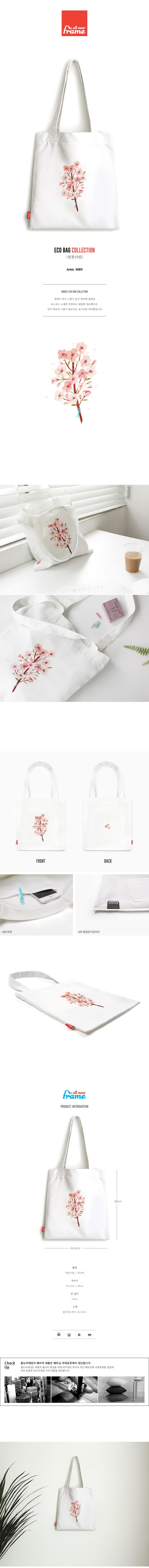 (ECO BAG) 벚꽃다발 - 올뉴프레임, 22,000원, 캔버스/에코백, 에코백