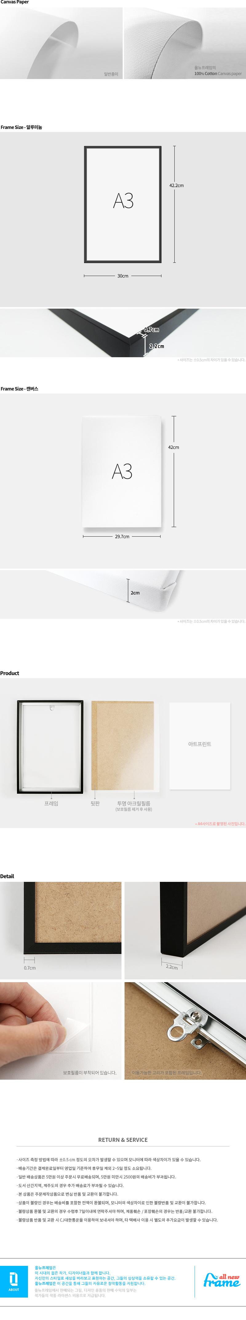 LIVE YOUR DREAM- 일러스트 액자 - 올뉴프레임, 55,000원, 홈갤러리, 캔버스아트