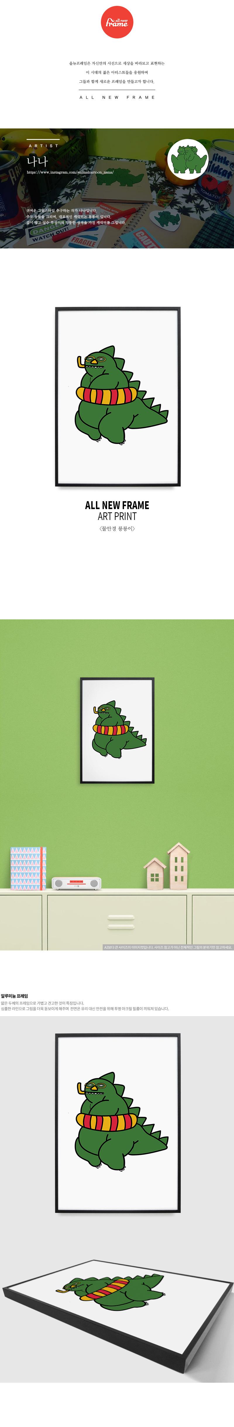 물안경 룡룡이 - 올뉴프레임, 55,000원, 홈갤러리, 캔버스아트
