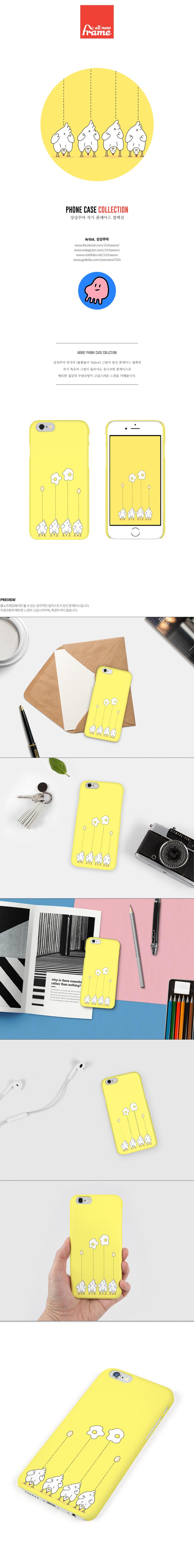 (Phone Case) 불꽃놀이_Yellow - 올뉴프레임, 22,000원, 케이스, 아이폰7/8