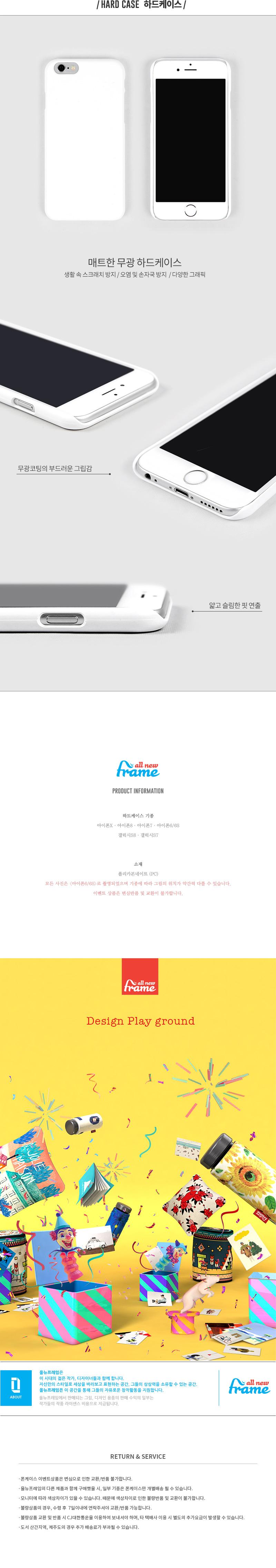 상상주아 작가 폰케이스 컬렉션 - 올뉴프레임, 22,000원, 케이스, 아이폰7/8