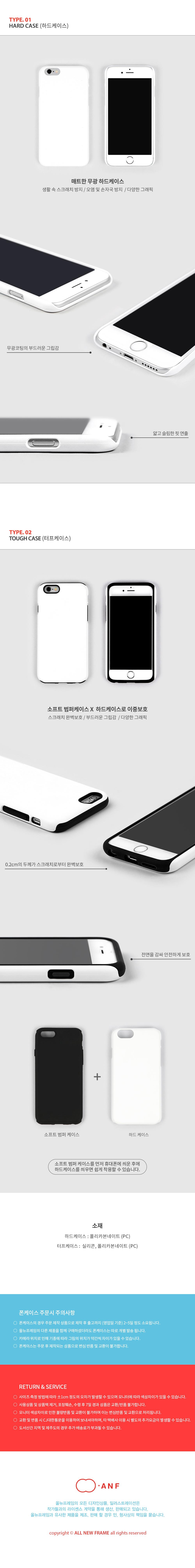 (Phone Case) 당신을 믿으며 기다립니다_보라나 - 올뉴프레임, 22,000원, 케이스, 아이폰7/8