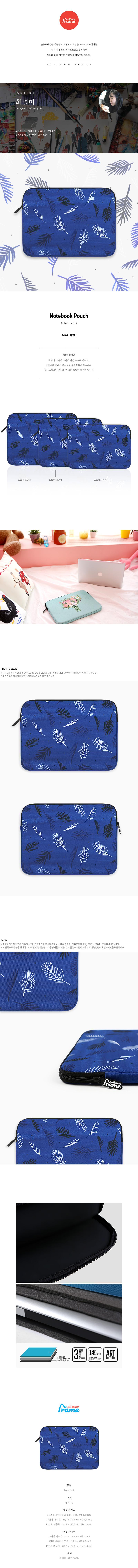 (11-13-15형) Blue Leaf20,000원-올뉴프레임디지털, 노트북가방/파우치류, 노트북 케이스/파우치, 27.94cm~33.78cm바보사랑(11-13-15형) Blue Leaf20,000원-올뉴프레임디지털, 노트북가방/파우치류, 노트북 케이스/파우치, 27.94cm~33.78cm바보사랑