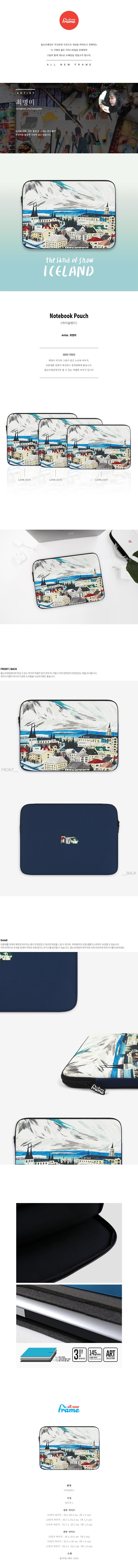 아이슬란드 (11-13-15형)20,000원-올뉴프레임디지털, 노트북가방/파우치류, 노트북 케이스/파우치, 27.94cm~33.78cm바보사랑아이슬란드 (11-13-15형)20,000원-올뉴프레임디지털, 노트북가방/파우치류, 노트북 케이스/파우치, 27.94cm~33.78cm바보사랑