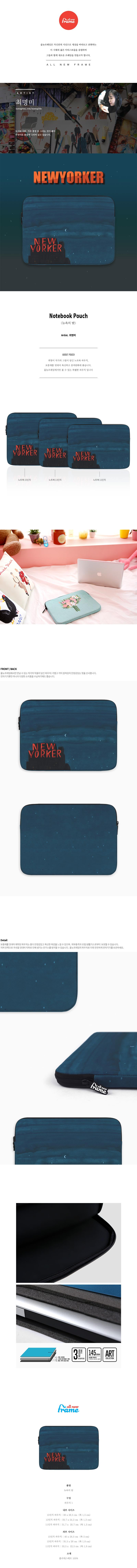 뉴욕의 밤 (11-13-15형)25,000원-올뉴프레임디지털, 노트북가방/파우치류, 노트북 케이스/파우치, 27.94cm~33.78cm바보사랑뉴욕의 밤 (11-13-15형)25,000원-올뉴프레임디지털, 노트북가방/파우치류, 노트북 케이스/파우치, 27.94cm~33.78cm바보사랑