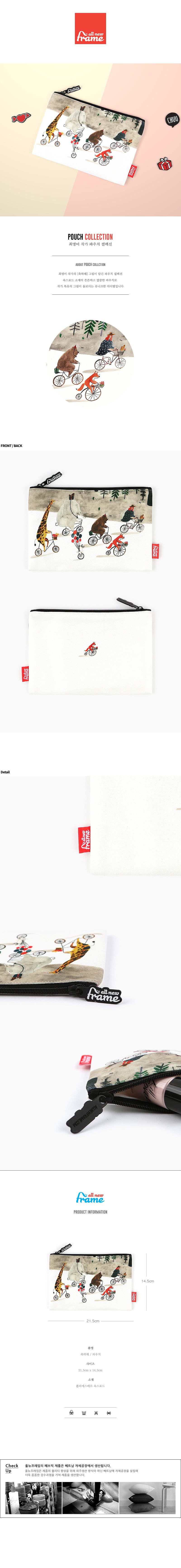 (파우치) 축하해 - 올뉴프레임, 8,500원, 다용도파우치, 지퍼형